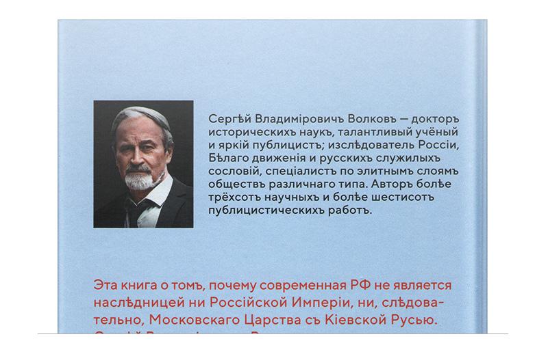 Фрагмент задней сторонки «Почему РФ— неРоссiя».